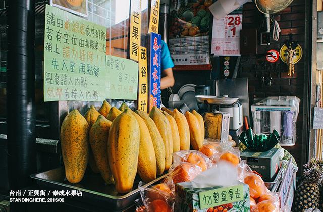 台南小吃-18-泰成水果店