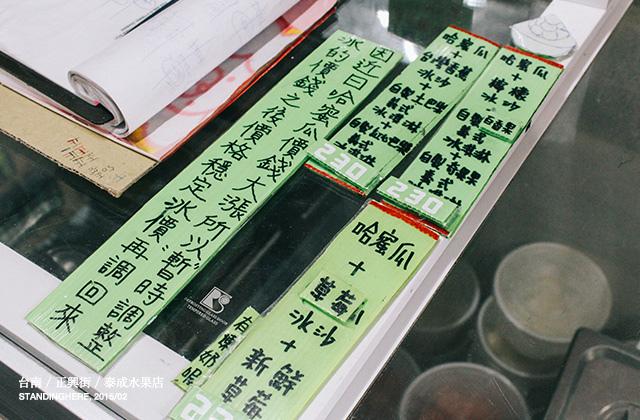 台南小吃-21-泰成水果店