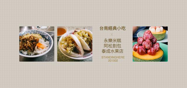 台南小吃-tainan