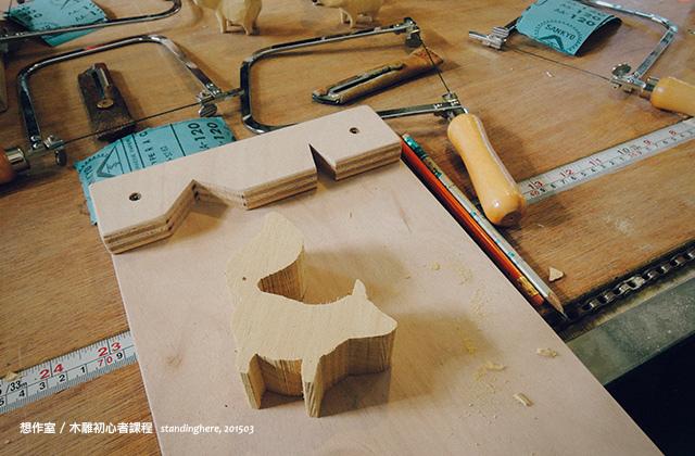想作室木雕初心者-05