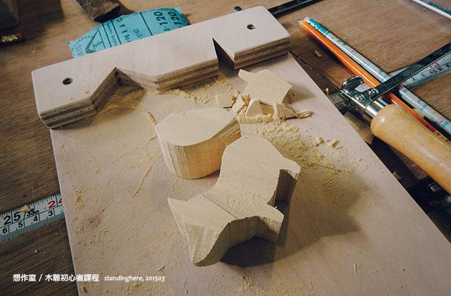想作室木雕初心者-06