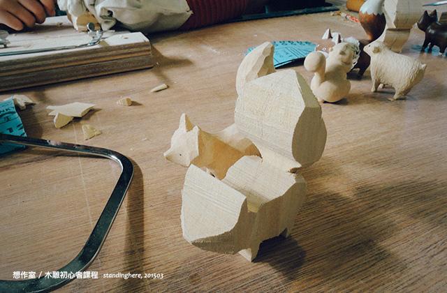 想作室木雕初心者-10