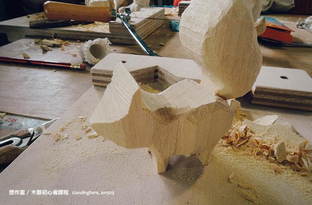 想作室木雕初心者-13