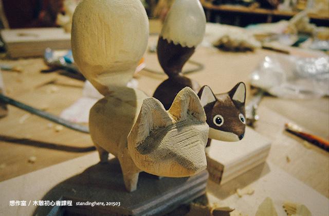 想作室木雕初心者-19