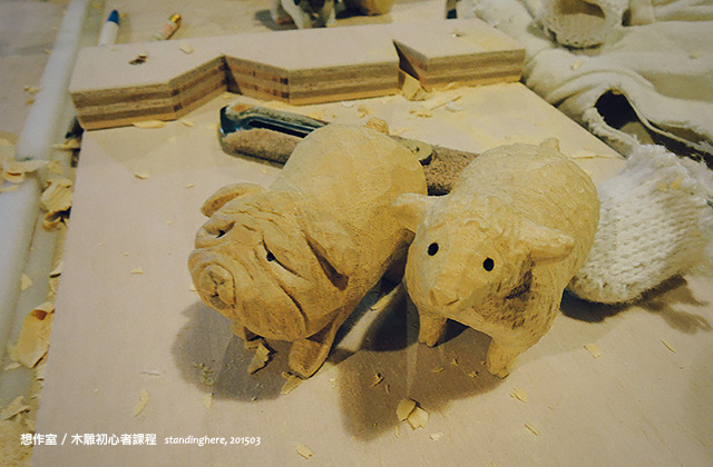 想作室木雕初心者-21