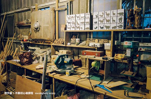 想作室木雕初心者-26