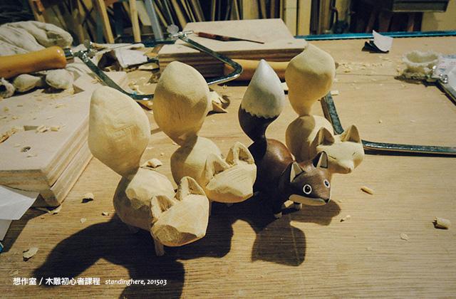 想作室木雕初心者-25