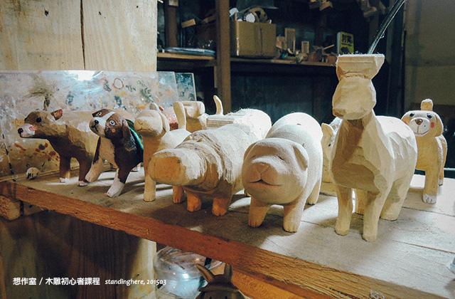 想作室木雕初心者-30