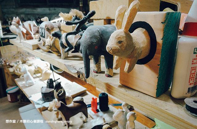 想作室木雕初心者-32