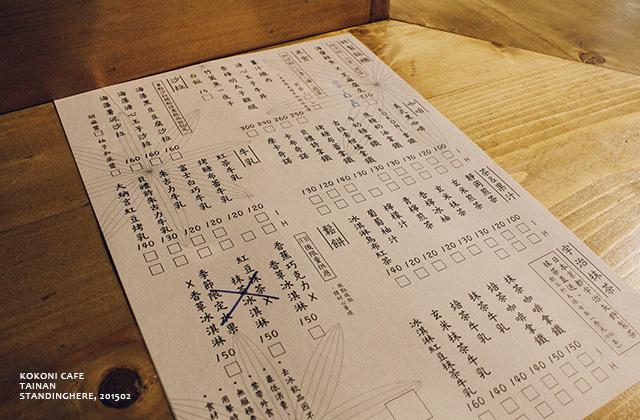 台南 KOKONI CAFE-11