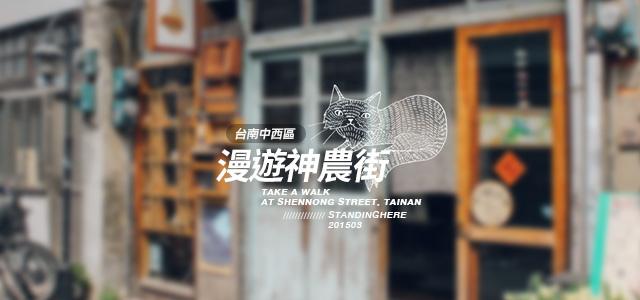 台南海安路神農街-00
