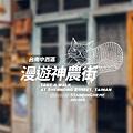 台南海安路神農街-00.jpg