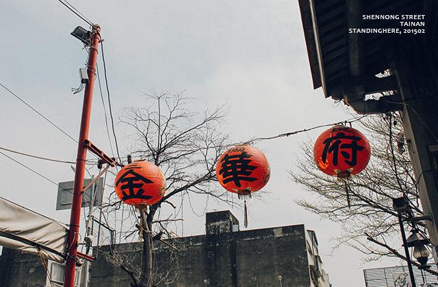 台南海安路神農街-05