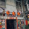 台南海安路神農街-07.jpg