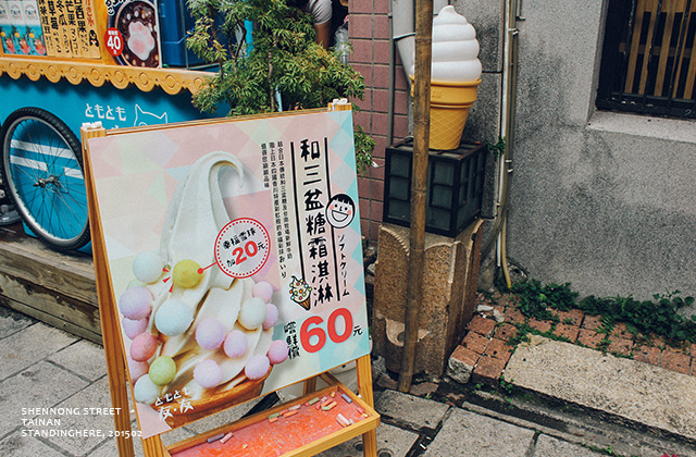 台南海安路神農街-19