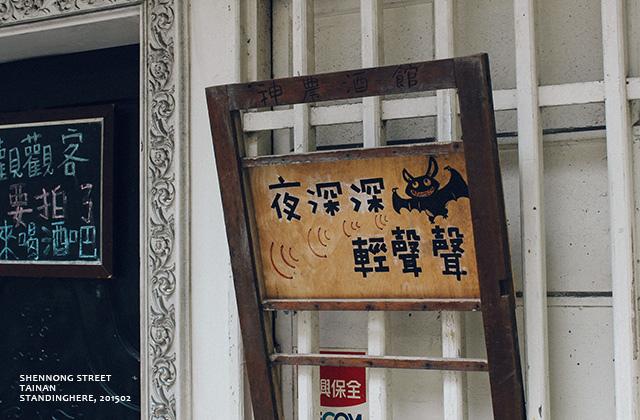 台南海安路神農街-25