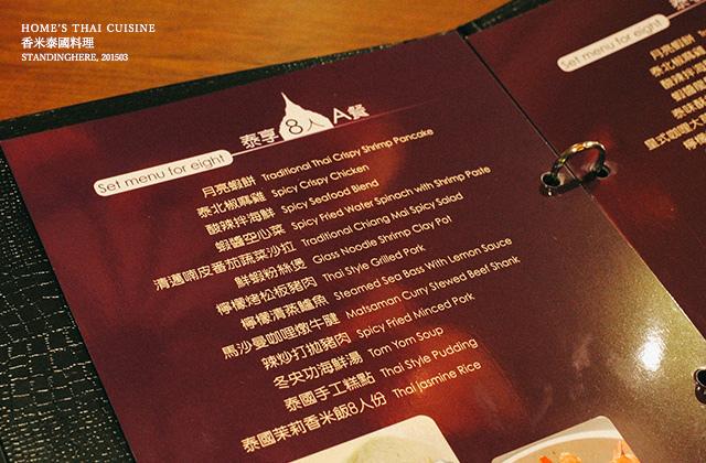 香米泰國料理-05