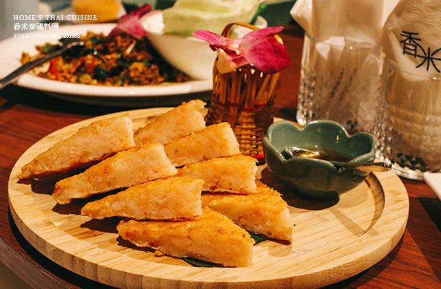 香米泰國料理-18