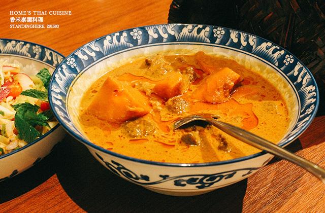 香米泰國料理-20