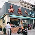 嘉義人火雞肉飯-06.jpg