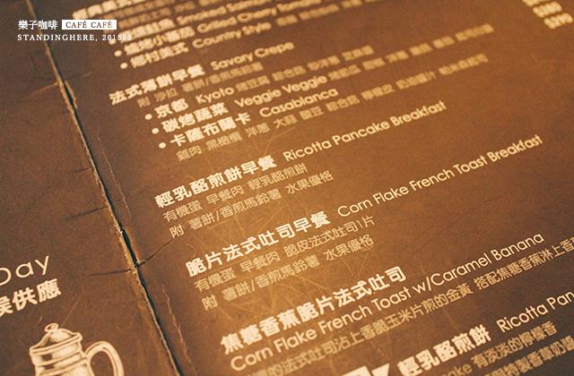 樂子咖啡-07