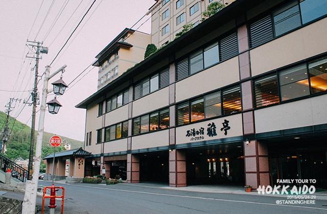 登別溫泉旅館-91
