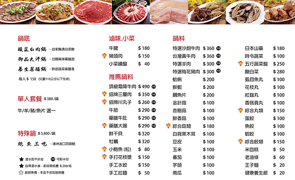 饕鍋菜單.png