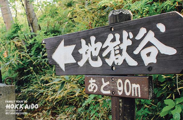 北海道-登別地獄谷-016