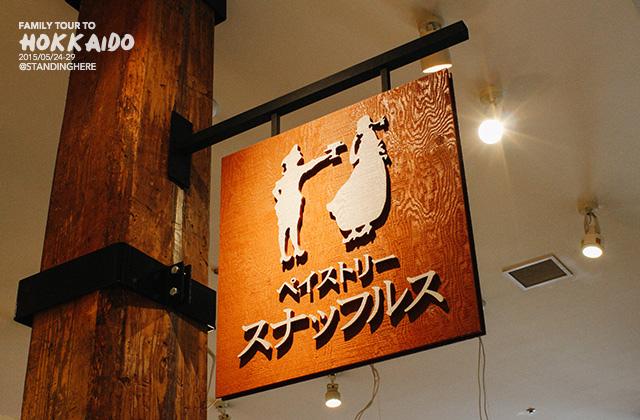 北海道-snaffle's-2-088