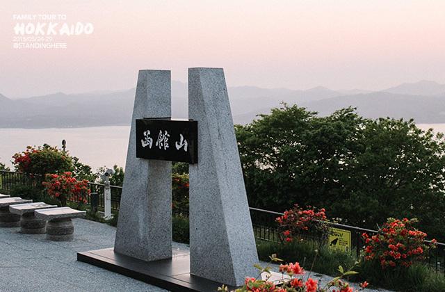北海道-函館夜景-210