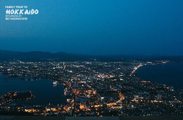 北海道-函館夜景-214