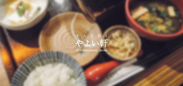 YAYOI軒-00