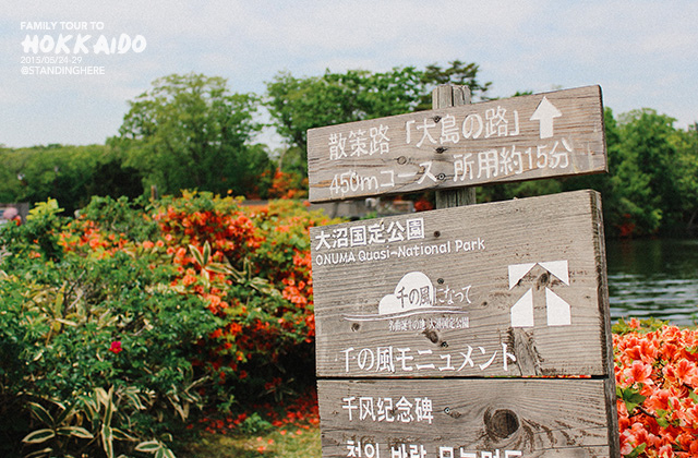 北海道-大沼國定公園-147