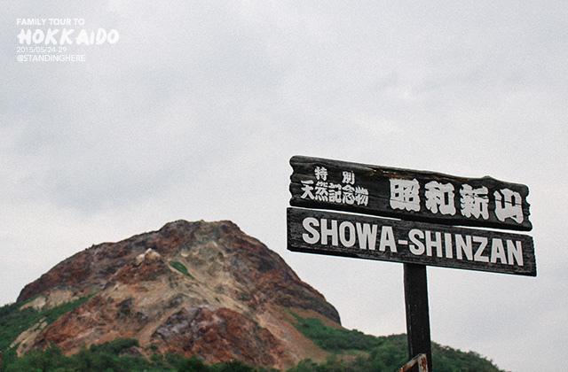 北海道-昭和新山-232