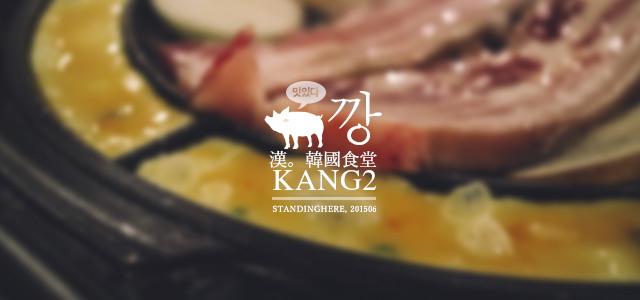 KANG2 漢韓國食堂-00