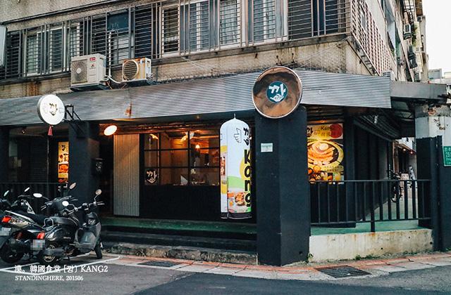 KANG2 漢韓國食堂-01