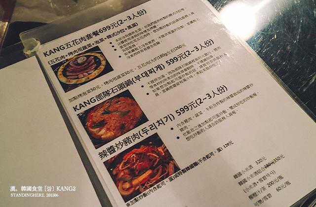 KANG2 漢韓國食堂-03
