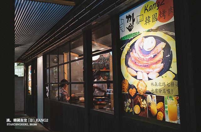 KANG2 漢韓國食堂-02
