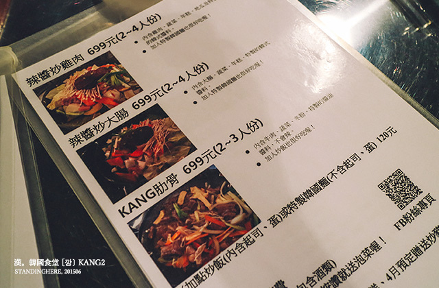 KANG2 漢韓國食堂-04