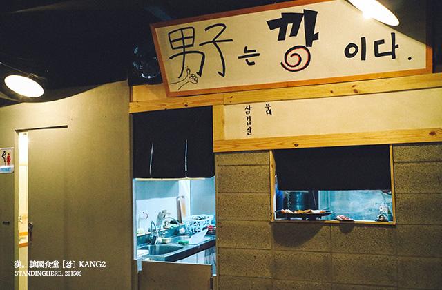 KANG2 漢韓國食堂-09