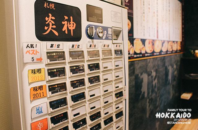 北海道-炎神拉麵-165