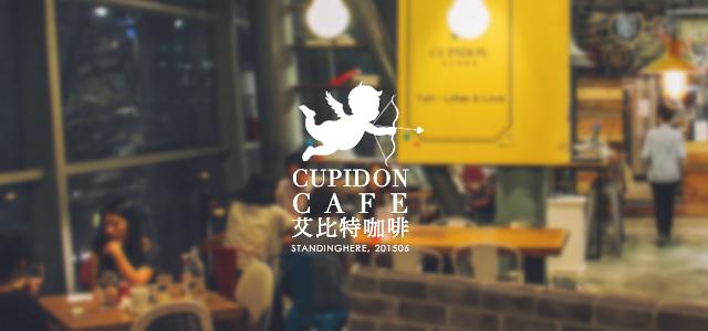 艾比特咖啡 cupidon cafe-00