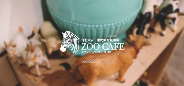 ZOO CAFE-00