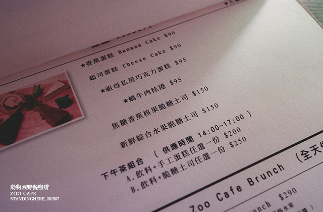 ZOO CAFE-48
