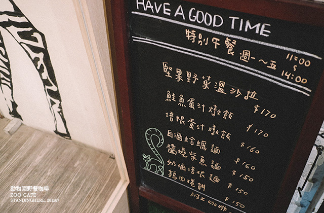 ZOO CAFE-78