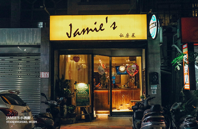 JAMIE'S小酒廚-01