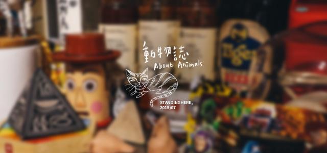 台北萬隆動物誌-00