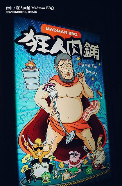 台中狂人肉舖-03
