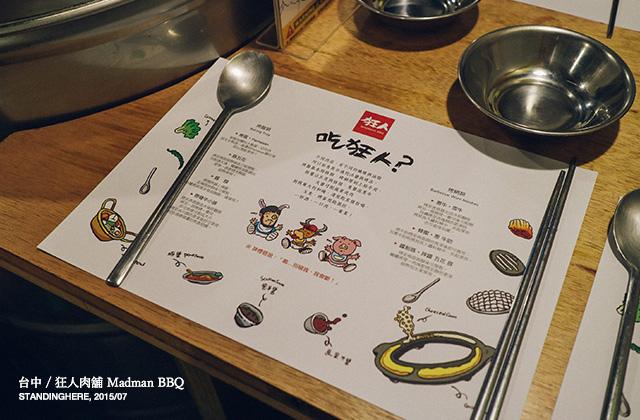 台中狂人肉舖-09