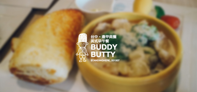 台中-buddy butty-00